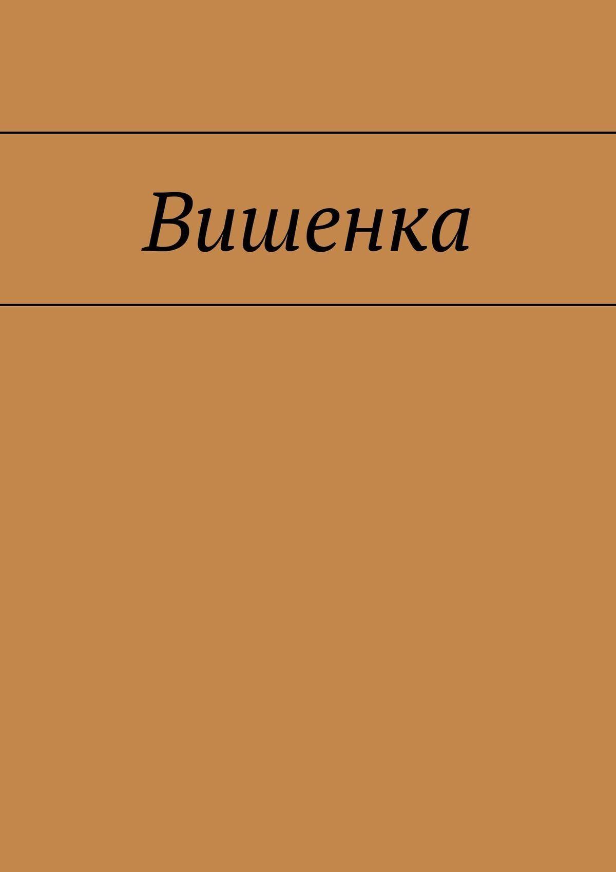 Евграф Жданко Вишенка евграф кончин эмиссары восемнадцатого года