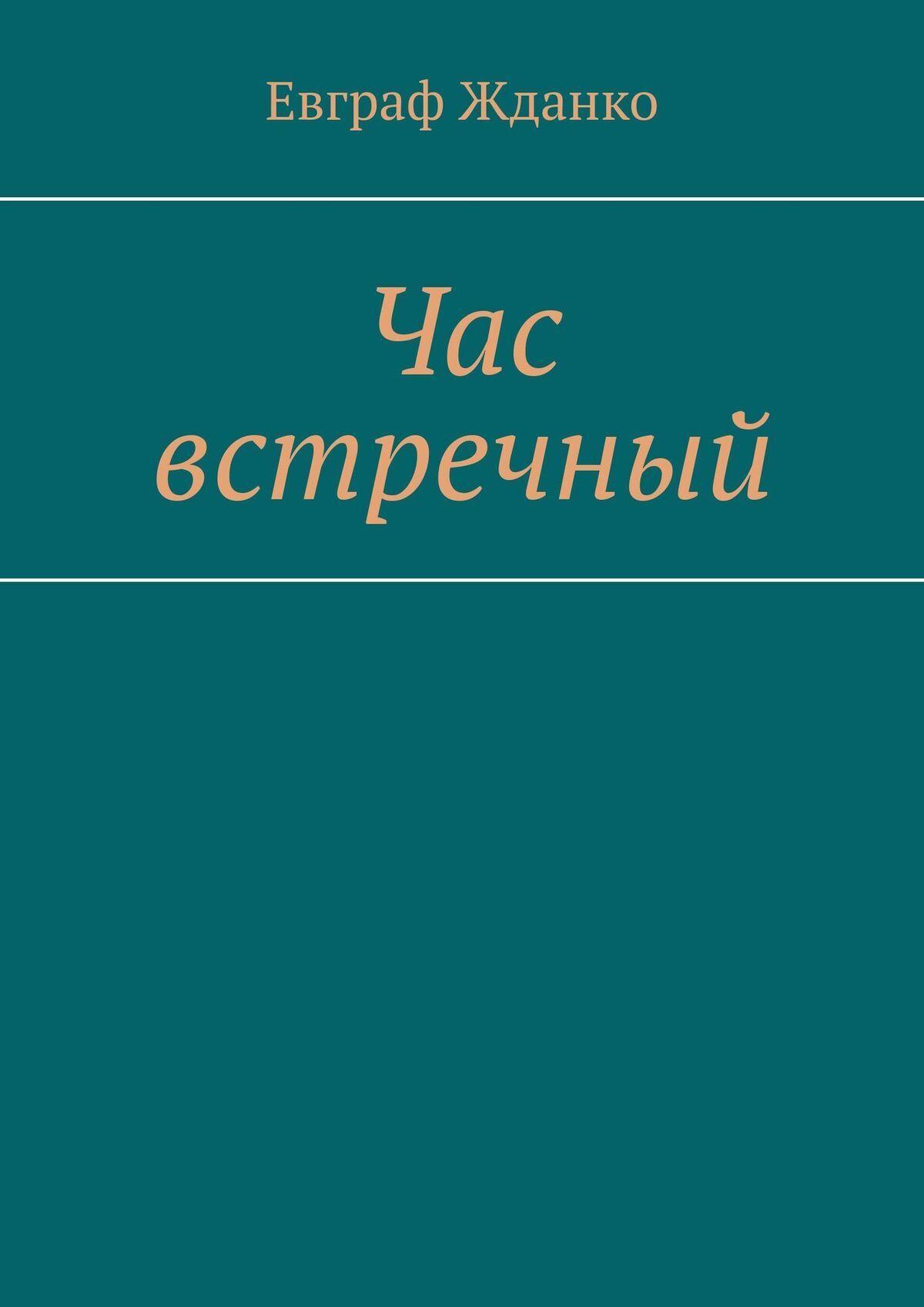 Евграф Жданко Дюжина печали евграф кончин эмиссары восемнадцатого года