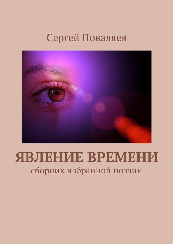 все цены на Сергей Поваляев Явление времени. Сборник избранной поэзии онлайн