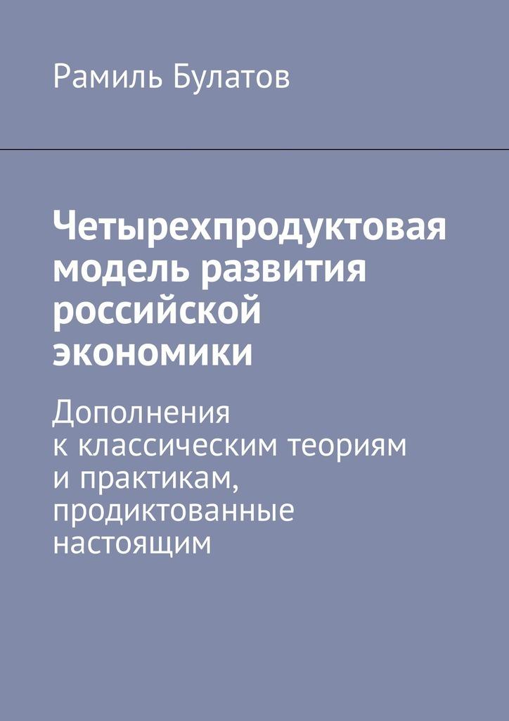 Рамиль Булатов Четырехпродуктовая модель развития российской экономики. Дополнения кклассическим теориям ипрактикам, продиктованные настоящим рамиль булатов сектор третий– курс устойчивый