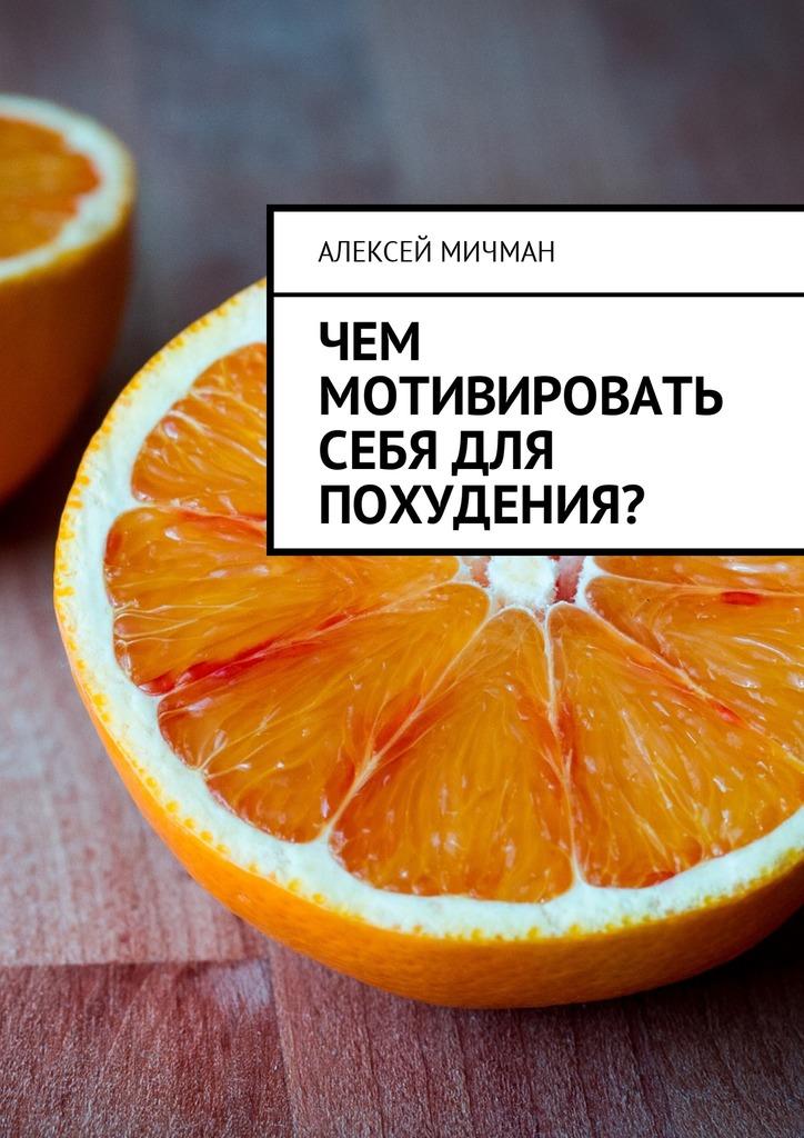 Алексей Мичман Чем мотивировать себя для похудения?