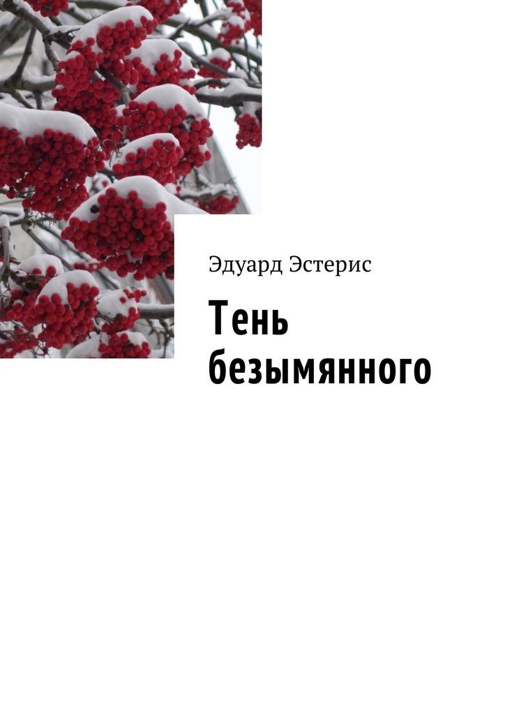 Эдуард Эстерис Тень безымянного цены