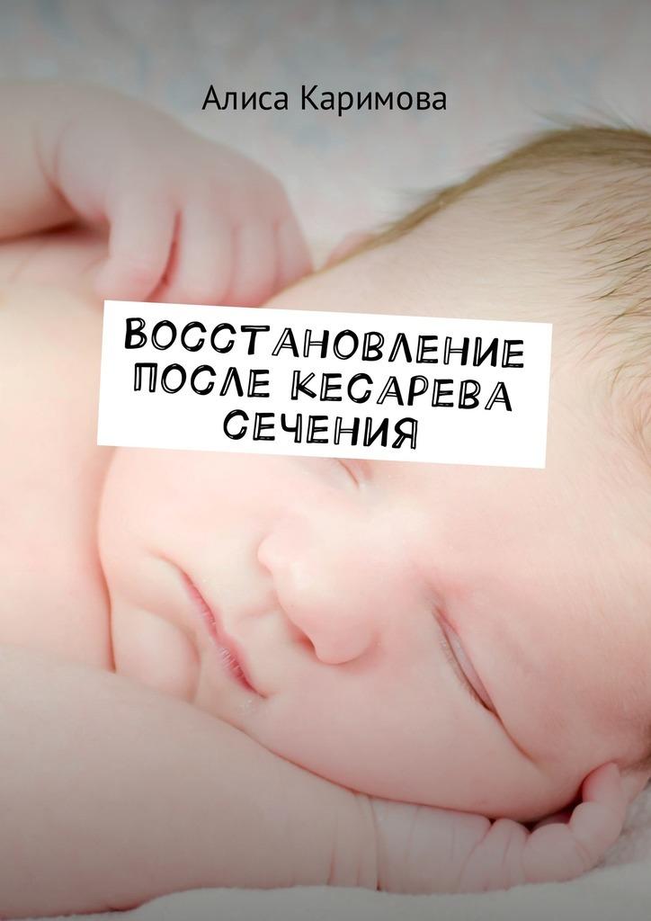 Алиса Каримова Восстановление после кесарева сечения алиса майер секс после родов когда можно заниматься сексом после родов