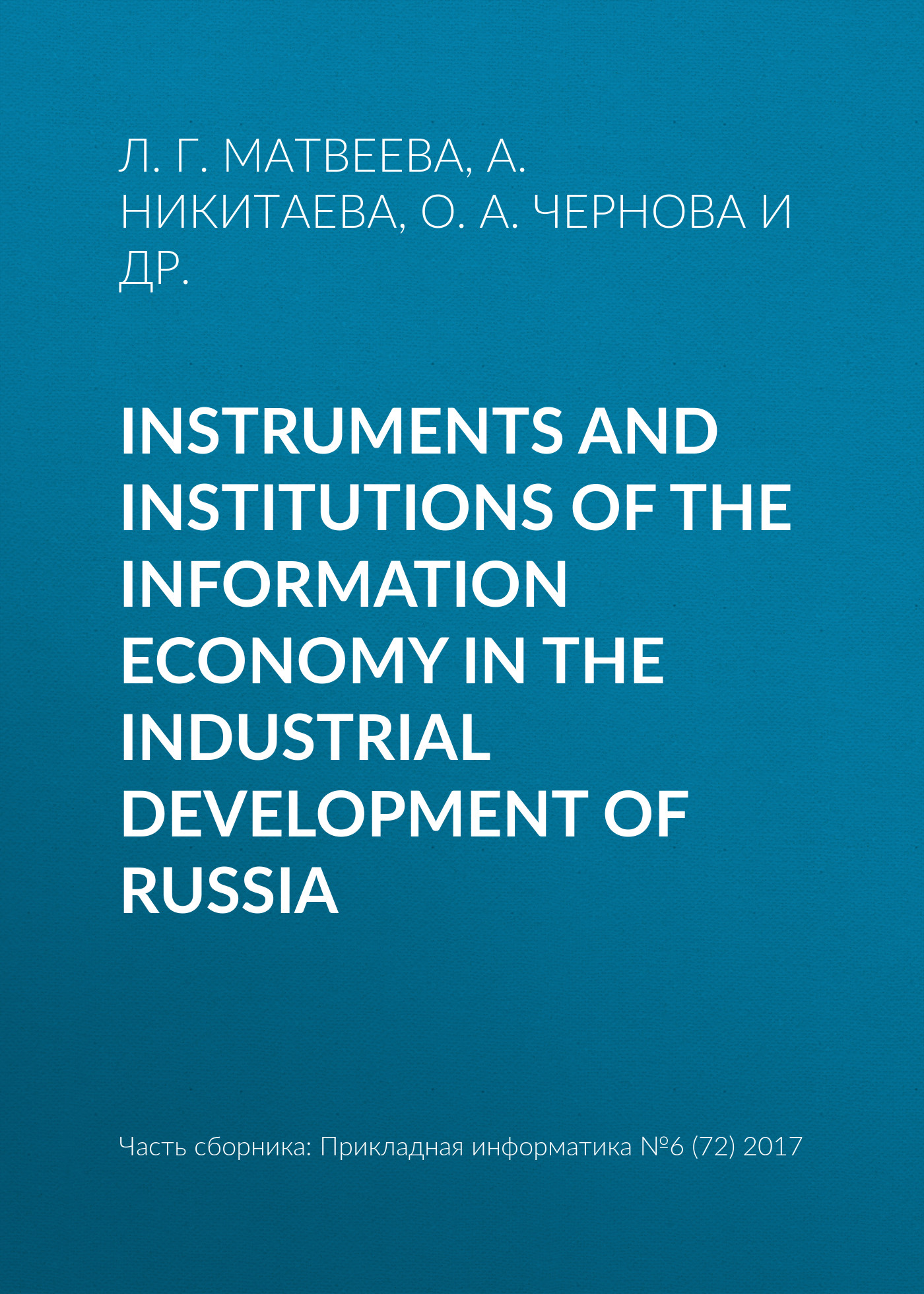 Л. Г. Матвеева Instruments and institutions of the information economy in the industrial development of Russia купить в Москве 2019