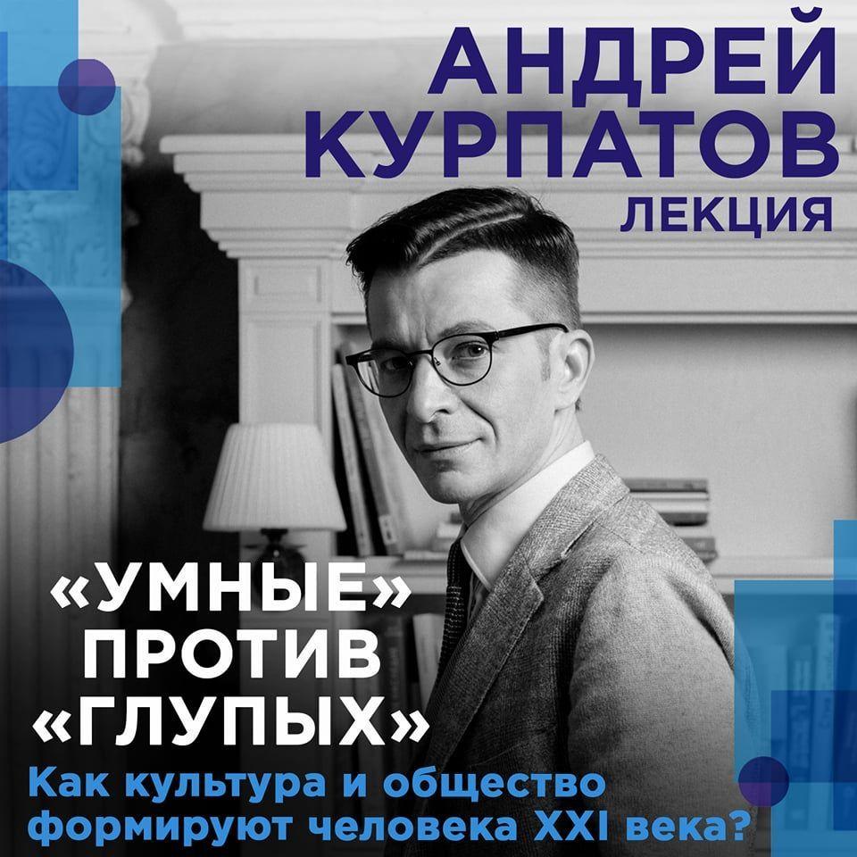 Андрей Курпатов Лекция «Умные» против «глупых». Как культура и общество формируют человека XXI века?