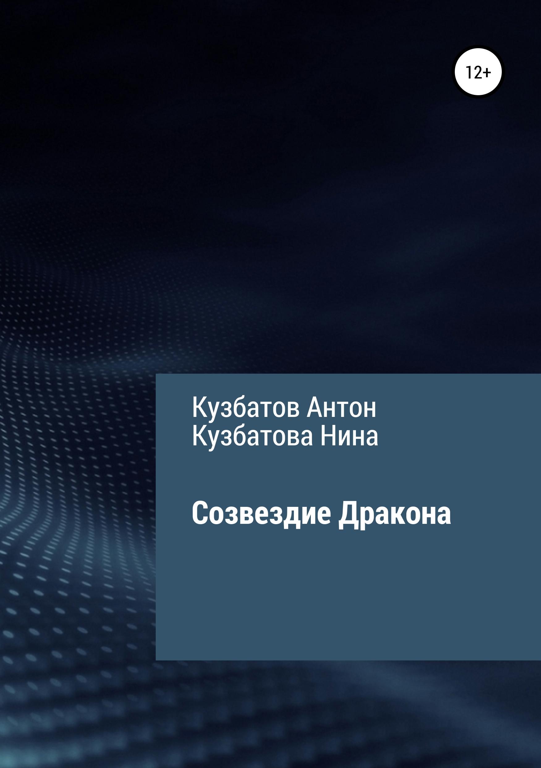 цена Антон Андреевич Кузбатов Созвездие Дракона