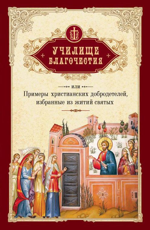 Г. И. Мансветов Училище благочестия, или Примеры христианских добродетелей, избранные из житий святых
