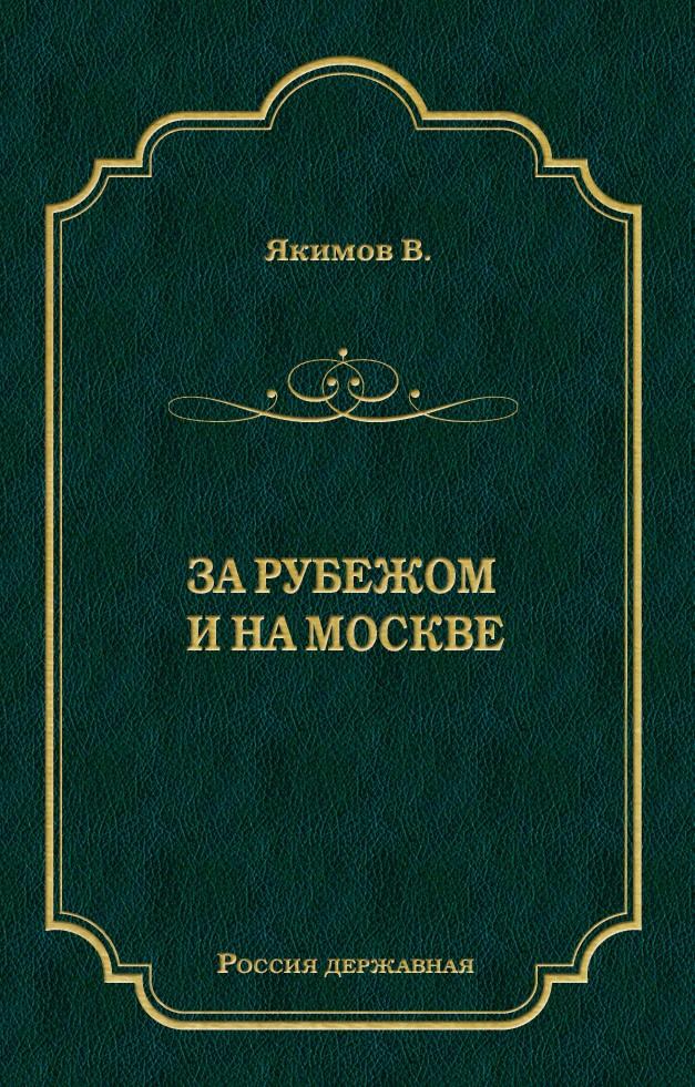 В. Л. Якимов За рубежом и на Москве в я светлов интимная жизнь монархов при дворе тишайшего