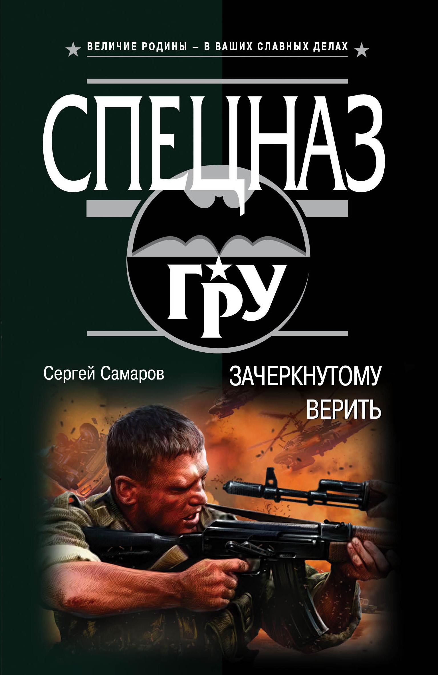 Сергей Самаров Зачеркнутому верить