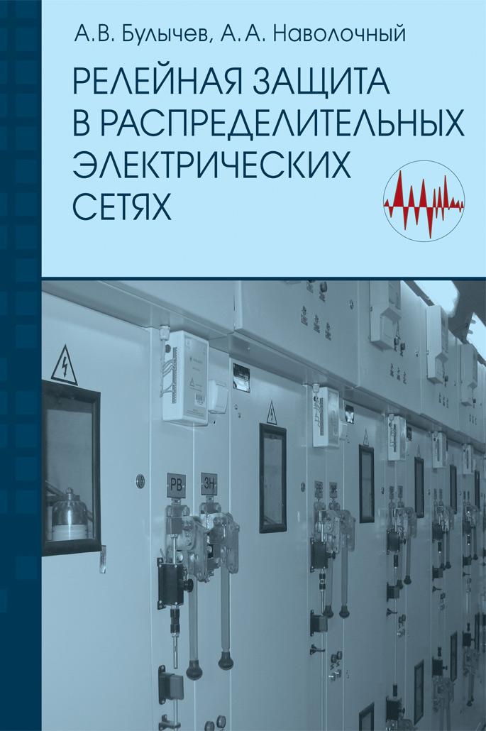 А. В. Булычев Релейная защита в распределительных электрических сетях: Пособие для практических расчетов