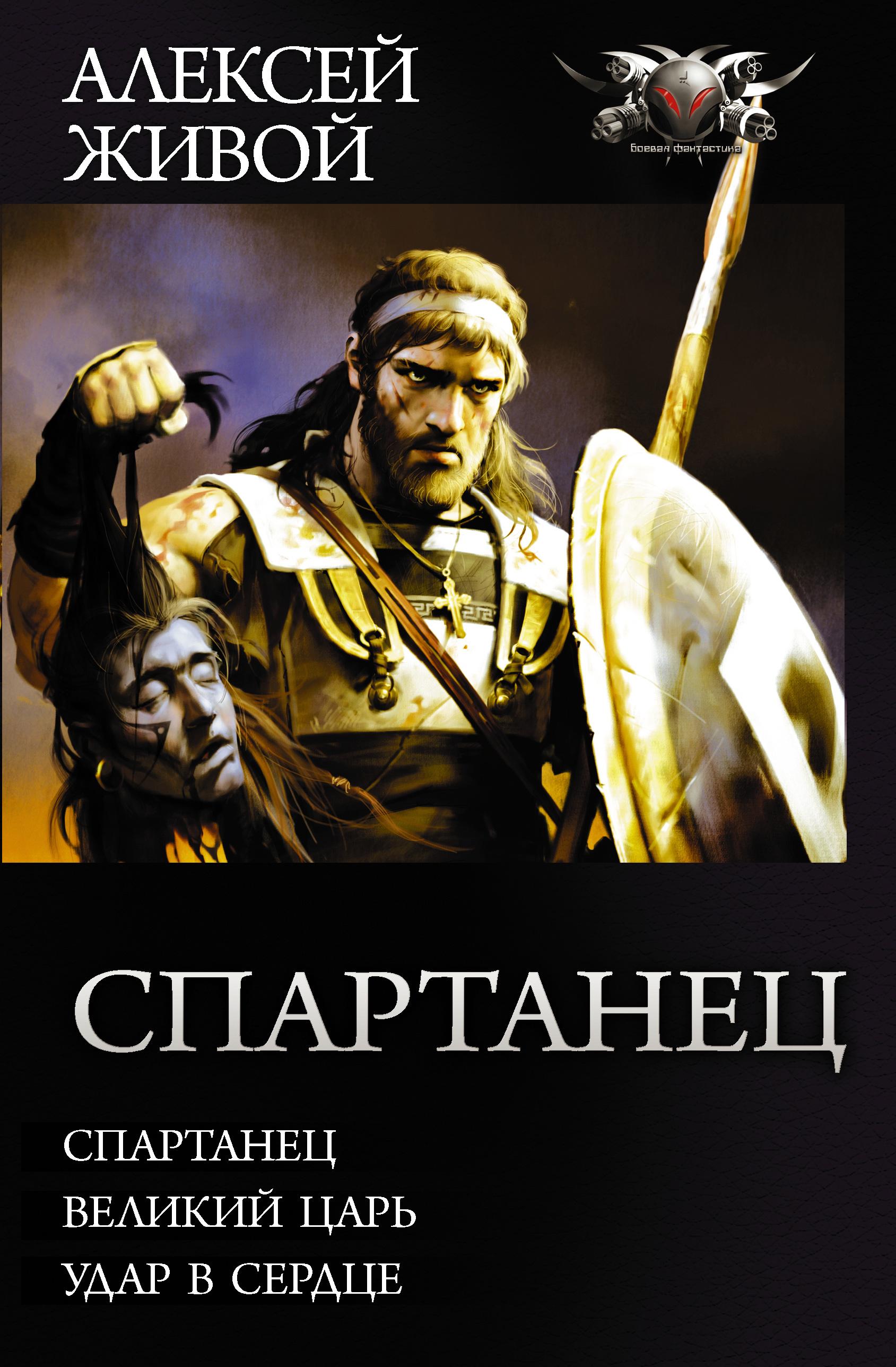 Алексей Живой Спартанец: Спартанец. Великий царь. Удар в сердце живой а спартанец