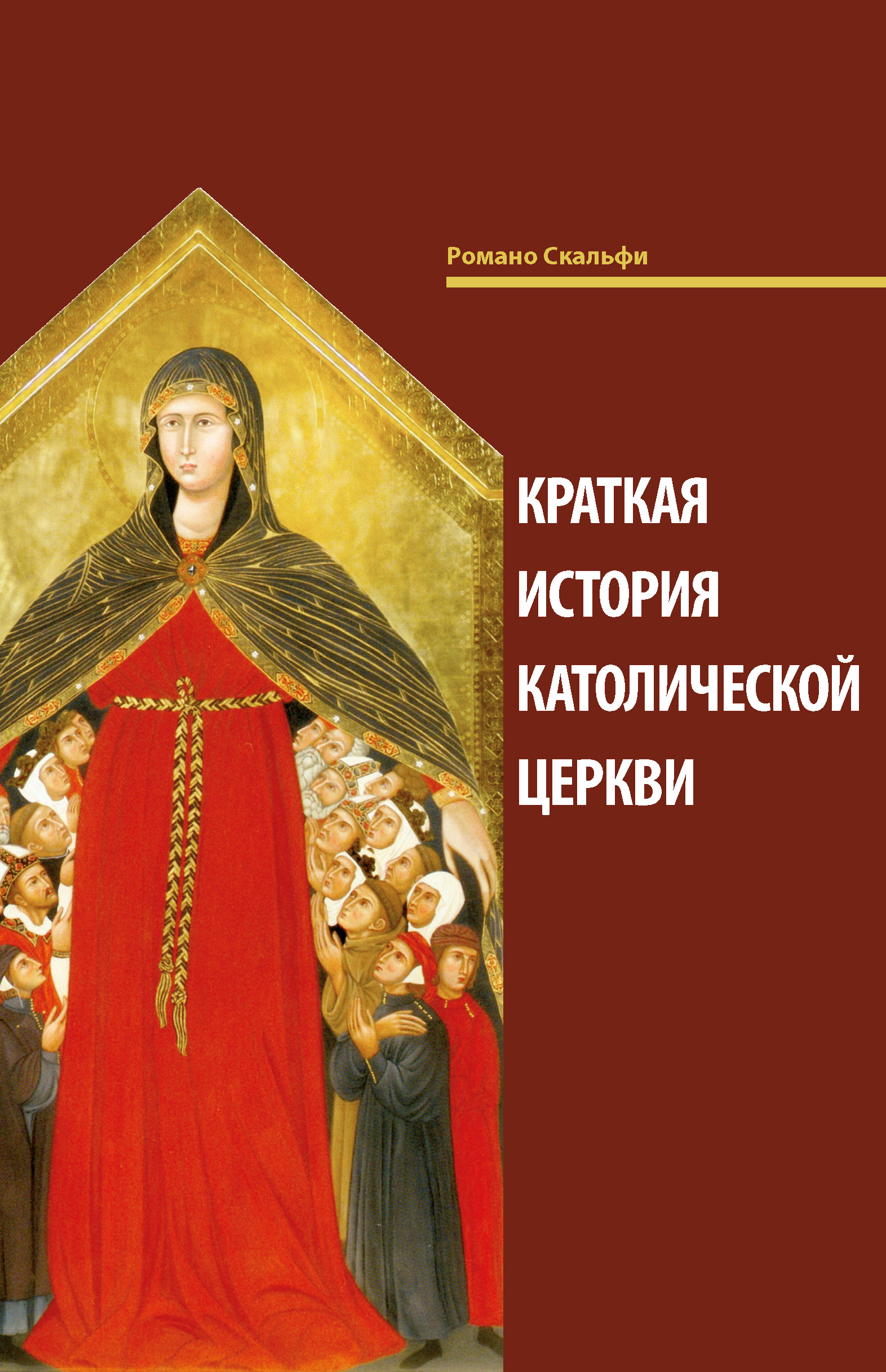 Краткая история Католической Церкви ( Романо Скальфи  )