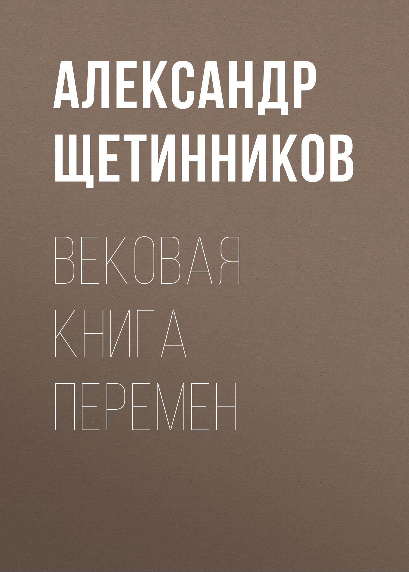 Александр Щетинников Вековая книга перемен