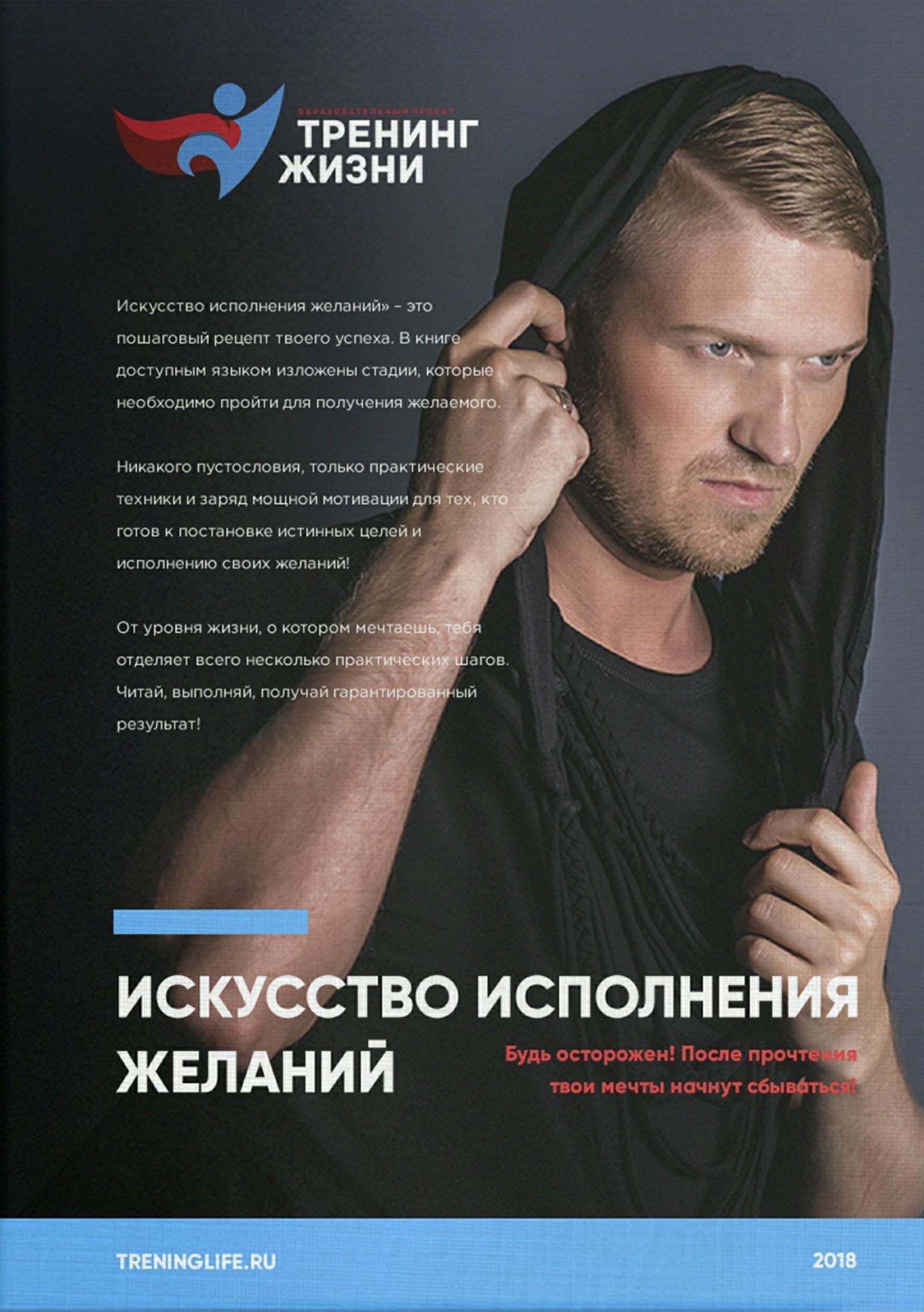 Максим Владимирович Прокошев Искусство исполнения желаний цены онлайн