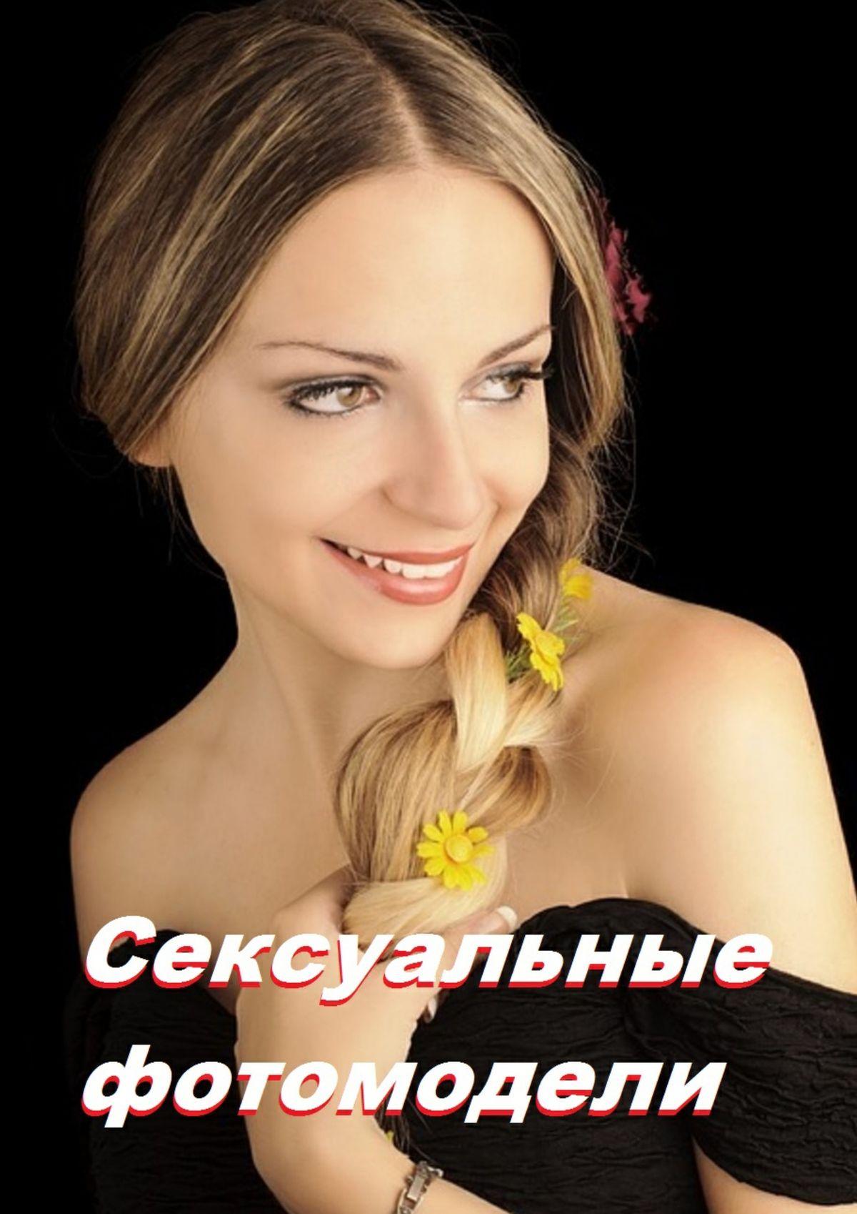 Стефания Лукас Сексуальные фотомодели стефания лукас красота женского тела