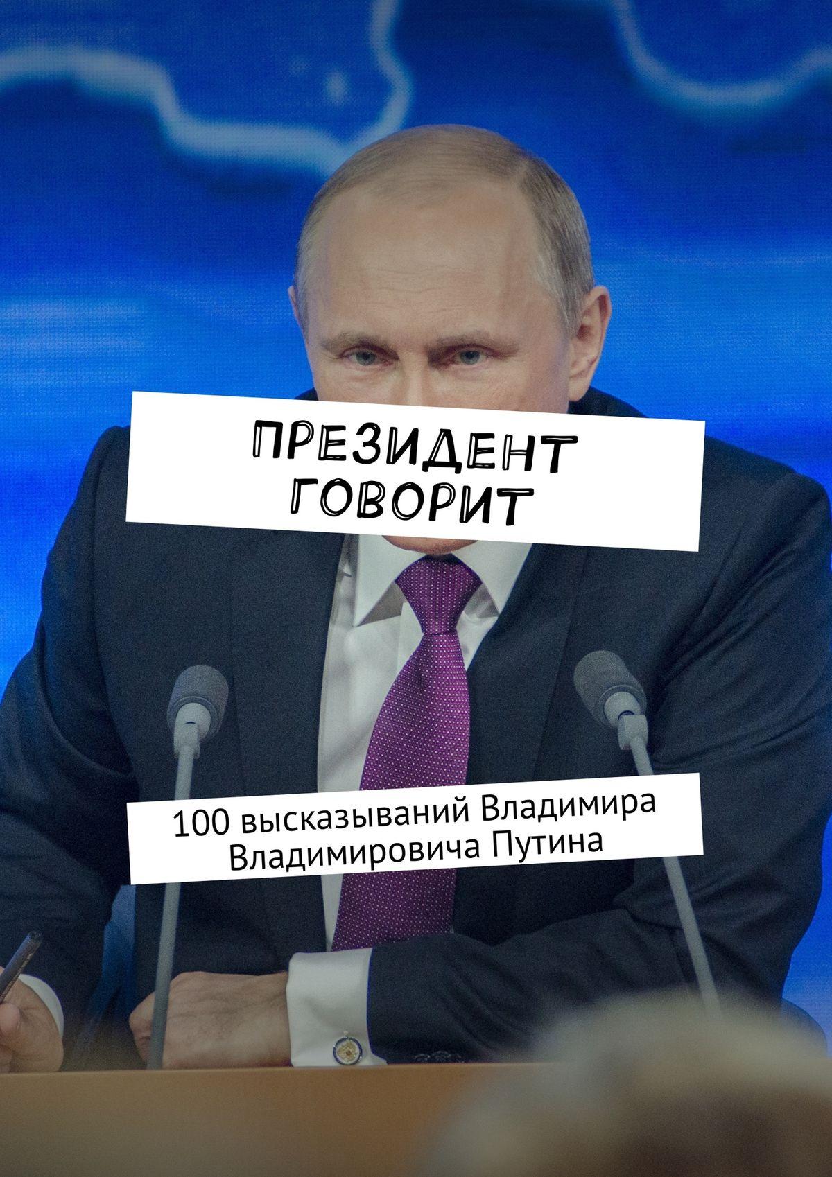 Евгения Сучкова Президент говорит. 100высказываний Владимира Владимировича Путина философия и культура 1 2008