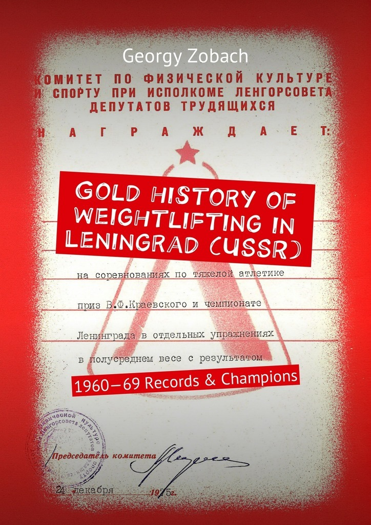 Фото - Georgy Zobach Gold history of weightlifting in Leningrad (USSR). 1960—69 Records & Champions john george hodgins documentary history of education in upper canada from the passing of the constitutional act of 1791 to the close of rev dr ryerson s administration of the education department in 1876 17