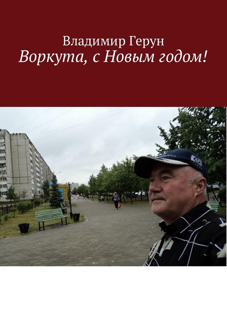 Владимир Герун Воркута, с Новым годом! владимир герун русь моя родная… моя россия воркута илюбовь…