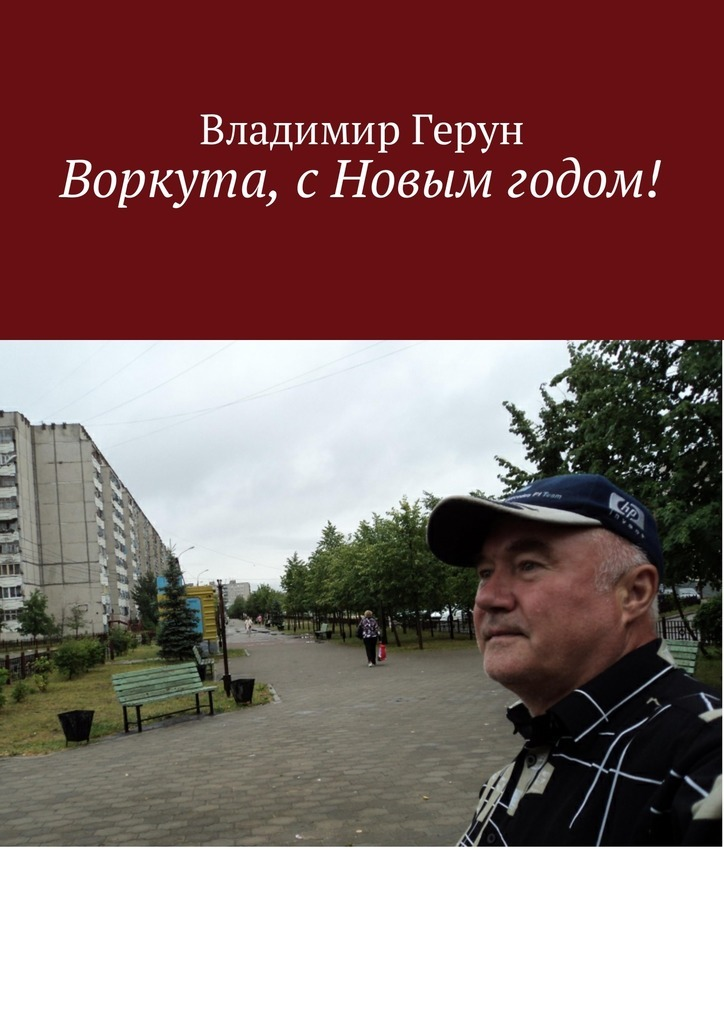 Владимир Герун Воркута, с Новым годом! герун владимир воркута с новым годом
