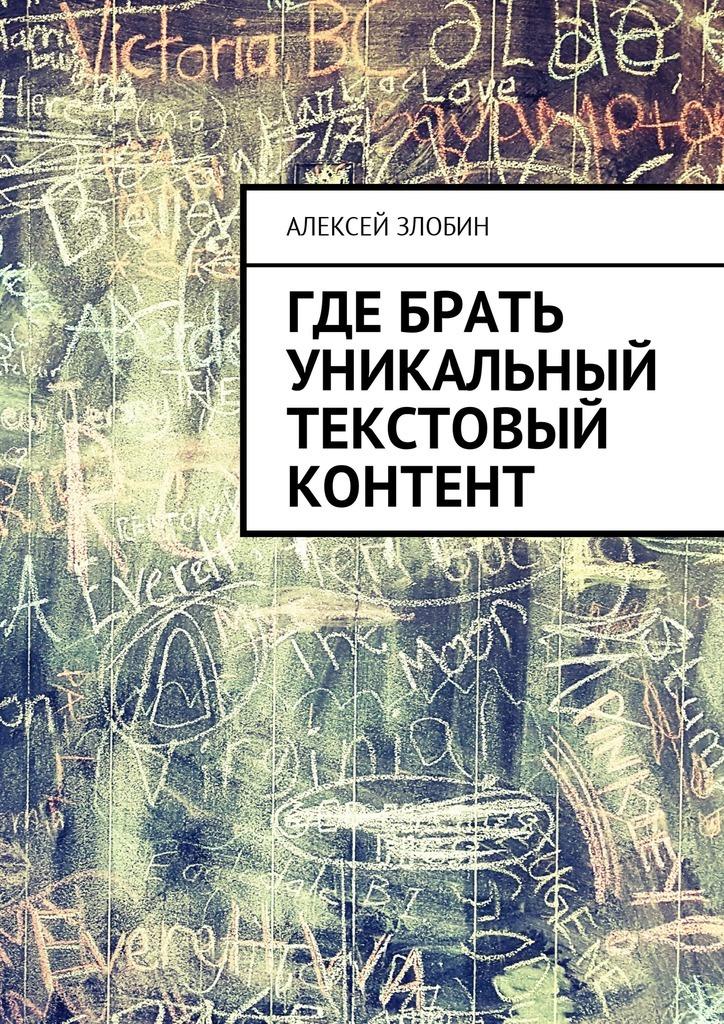 Алексей Злобин Где брать уникальный текстовый контент