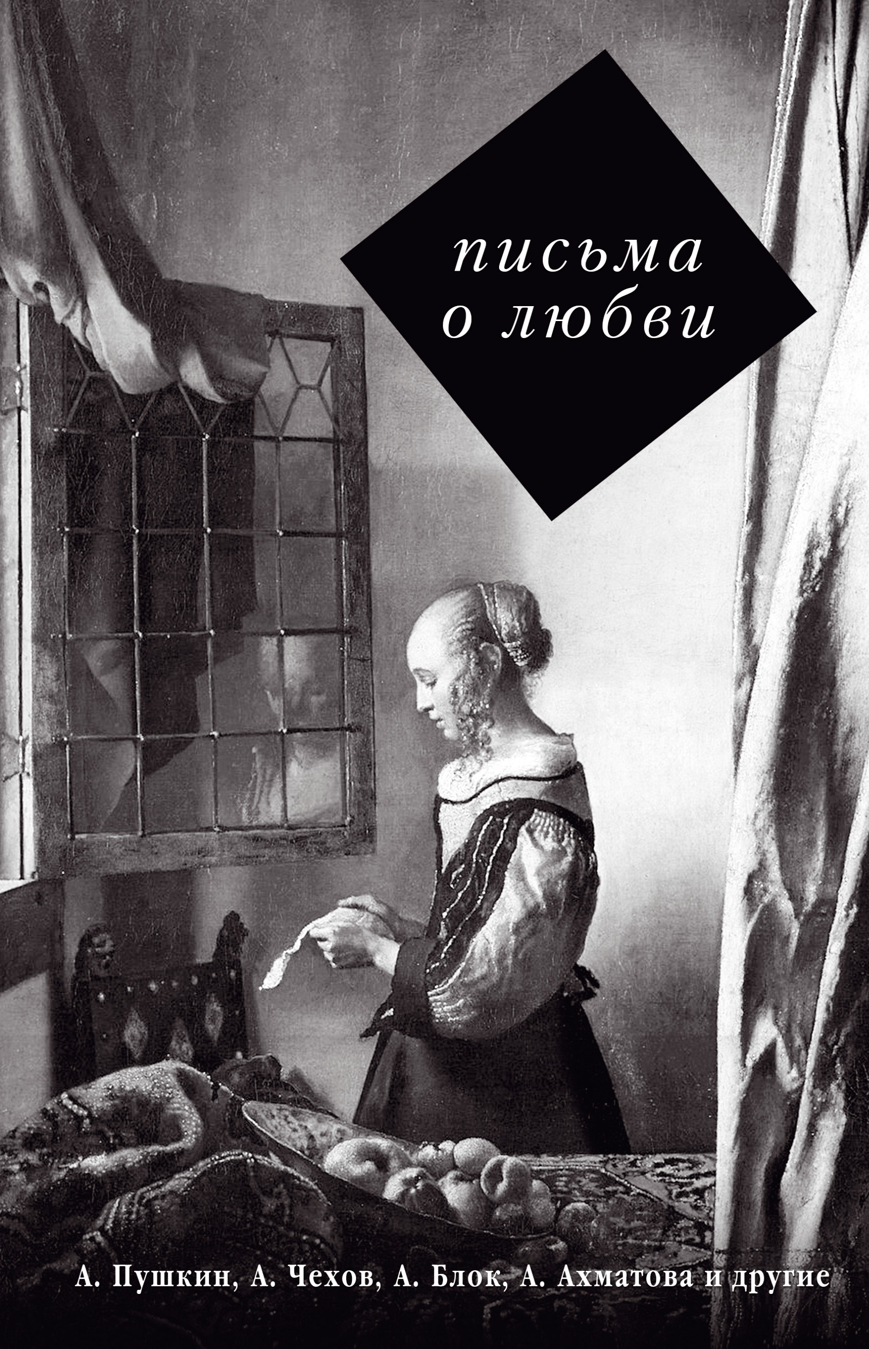Сергей Нечаев Письма о любви