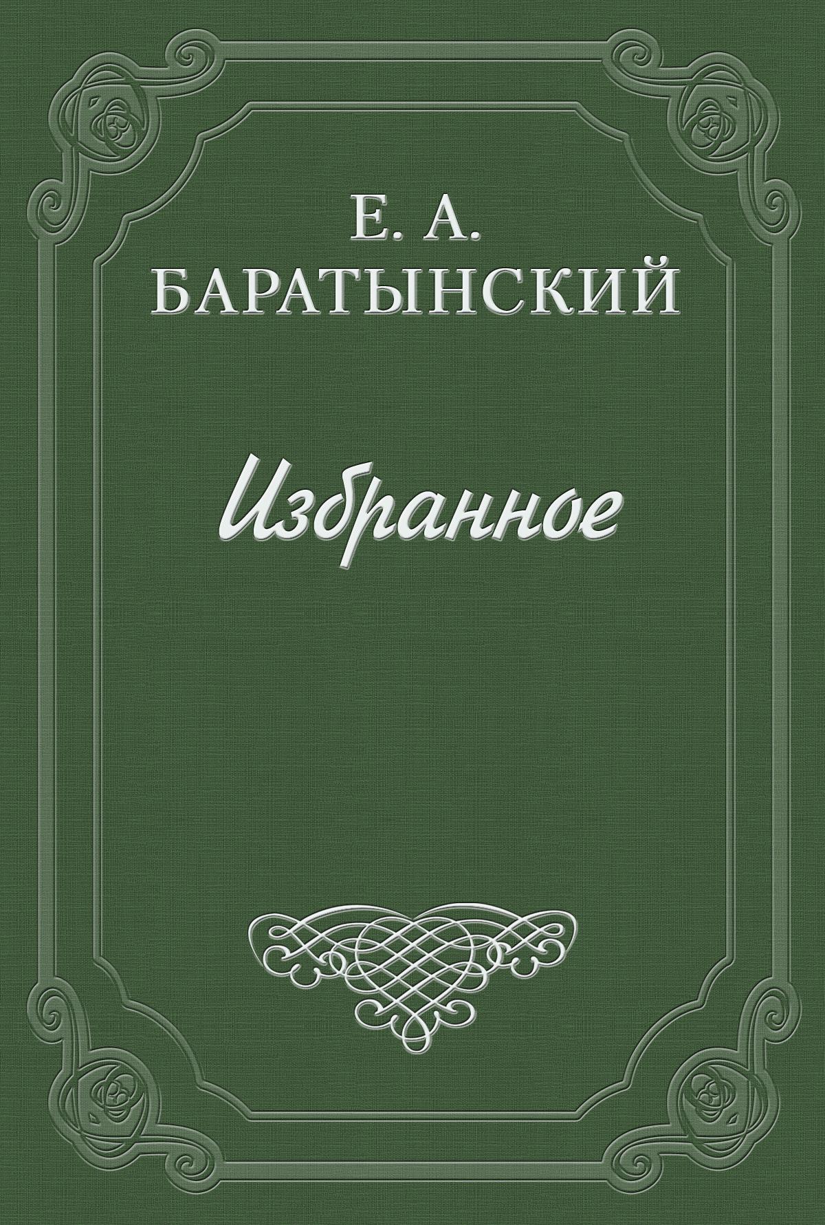 Евгений Абрамович Баратынский Бал евгений абрамович баратынский стихотворения