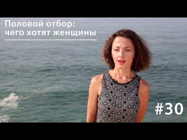 Евгения Тимонова Половой отбор: чего хотят женщины чего же хотят женщины 2018 10 19t19 00