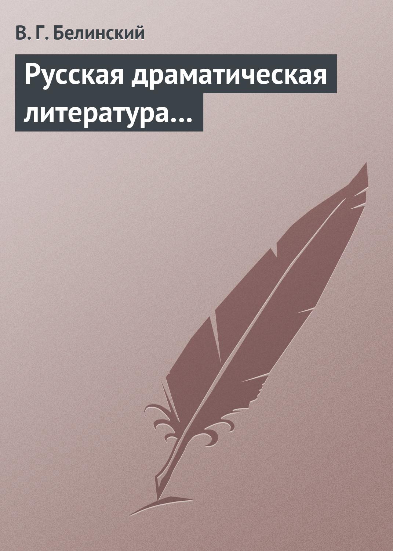 Виссарион Григорьевич Белинский Русская драматическая литература… виссарион григорьевич белинский русская литература в 1843 году