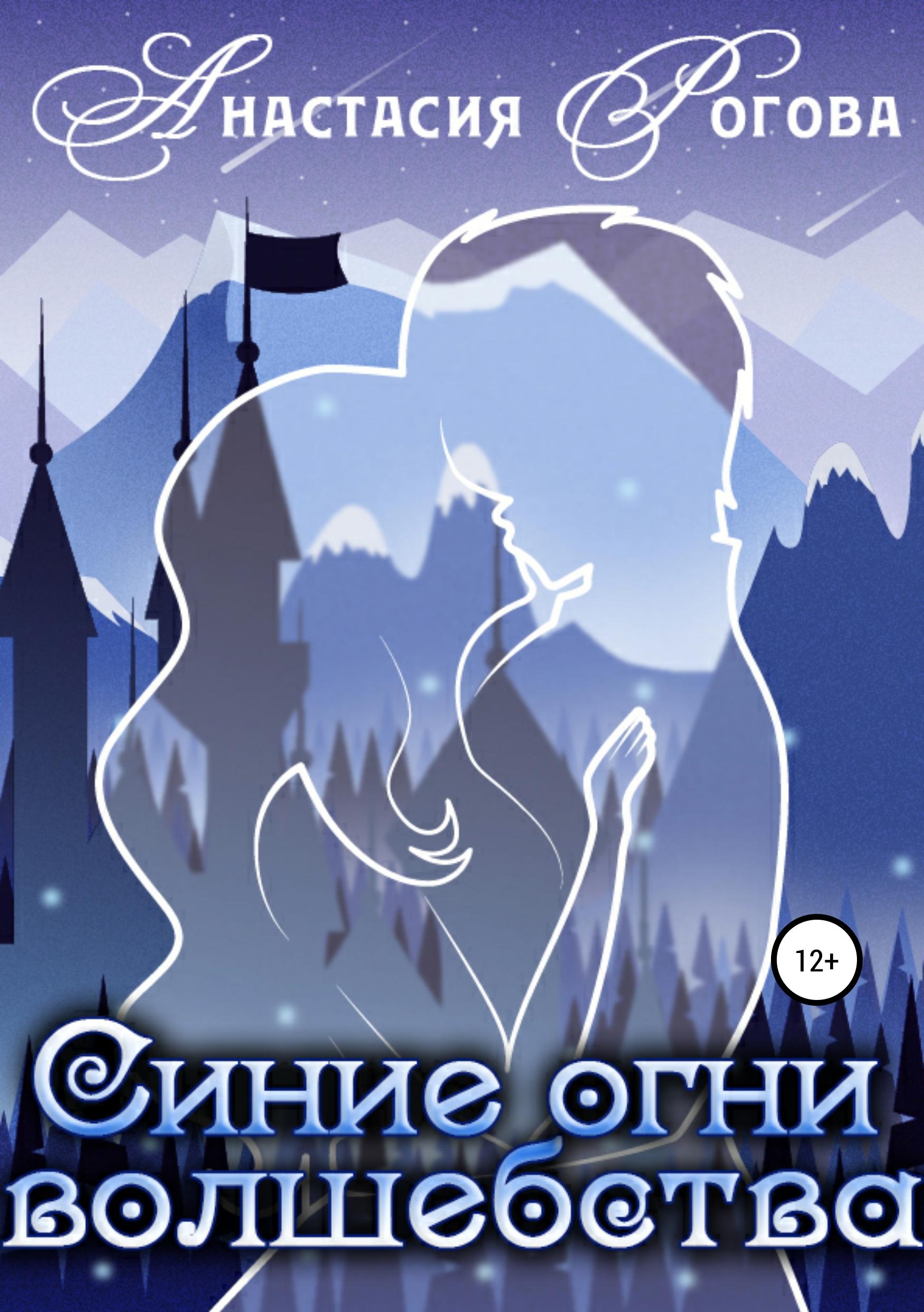 Синие огни волшебства, или Принц для Снежной королевы