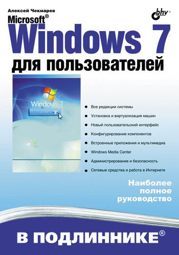 Алексей Чекмарев Microsoft Windows 7 для пользователей алексей чекмарев microsoft windows 7 руководство администратора