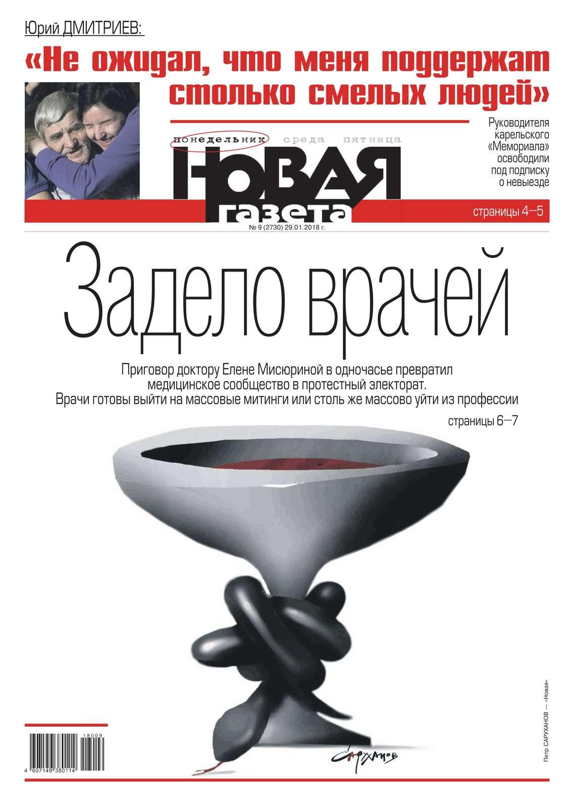 Новая Газета 09-2018
