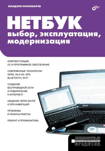 Владлен Пономарев Нетбук: выбор, эксплуатация, модернизация