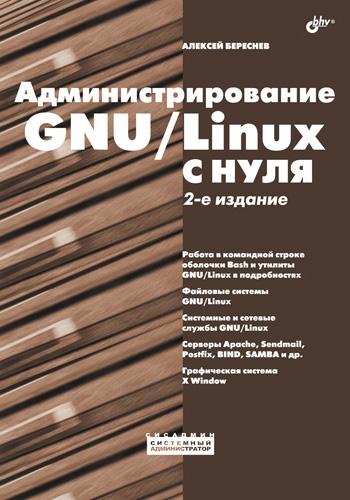 Алексей Береснев Администрирование GNU/Linux с нуля алексей береснев администрирование gnu linux с нуля