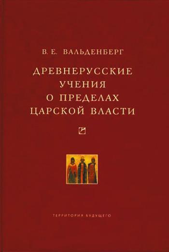 Древнерусские учения о пределах царской власти