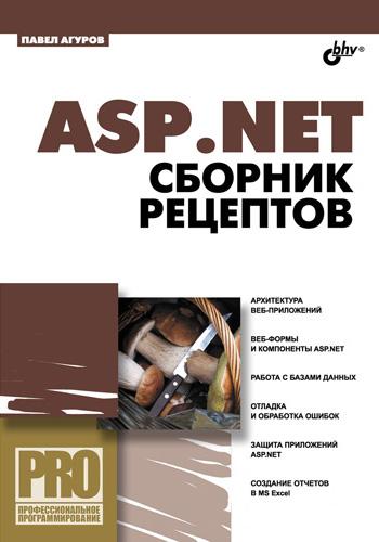 Павел Агуров ASP.NET. Сборник рецептов эспозито д разработка веб приложений с использованием asp net и ajax
