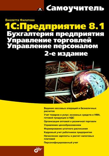 Виолетта Филатова 1С:Предприятие 8.1. Бухгалтерия предприятия. Управление торговлей. Управление персоналом