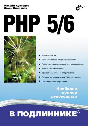 Максим Кузнецов PHP 5/6 максим кузнецов самоучитель php 5 6