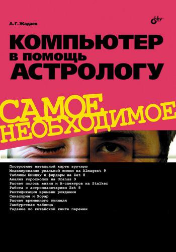 Александр Жадаев Компьютер в помощь астрологу