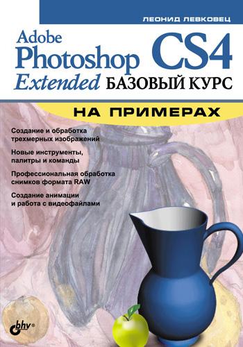 Леонид Левковец Adobe Photoshop CS4 Extended. Базовый курс на примерах видеосамоучитель photoshop cs4 cd