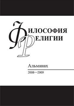 Философия религии: Альманах 2008–2009