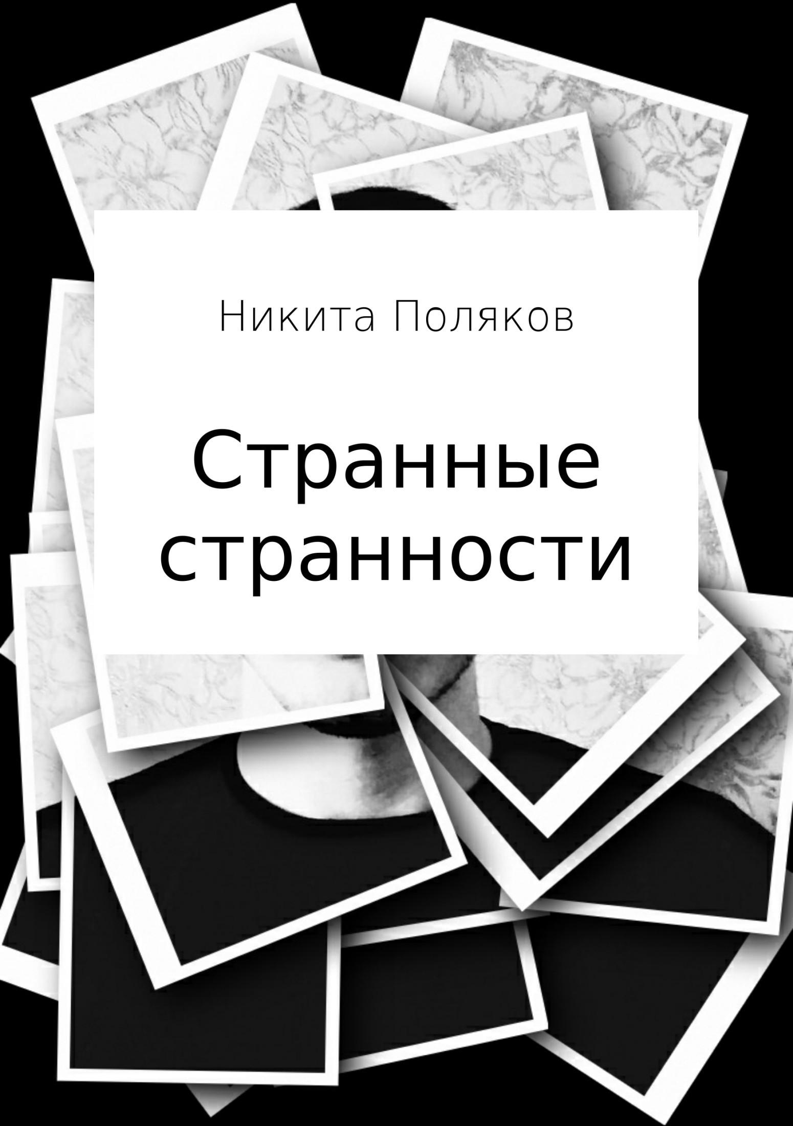 Никита Сергеевич Поляков Странные странности никита сергеевич поляков визави сборник стихотворений