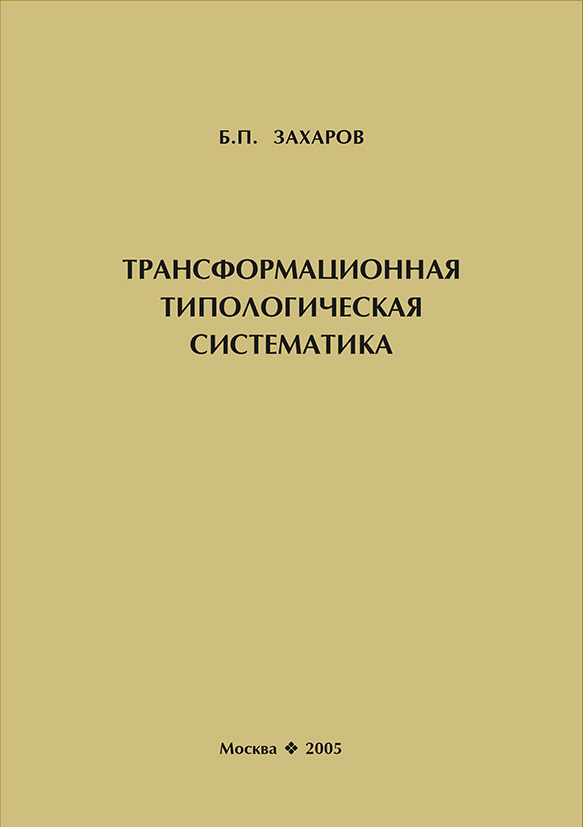 Трансформационная типологическая систематика_Б. П. Захаров