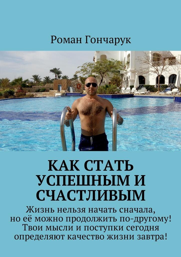 Роман Гончарук Как стать успешным и счастливым цена
