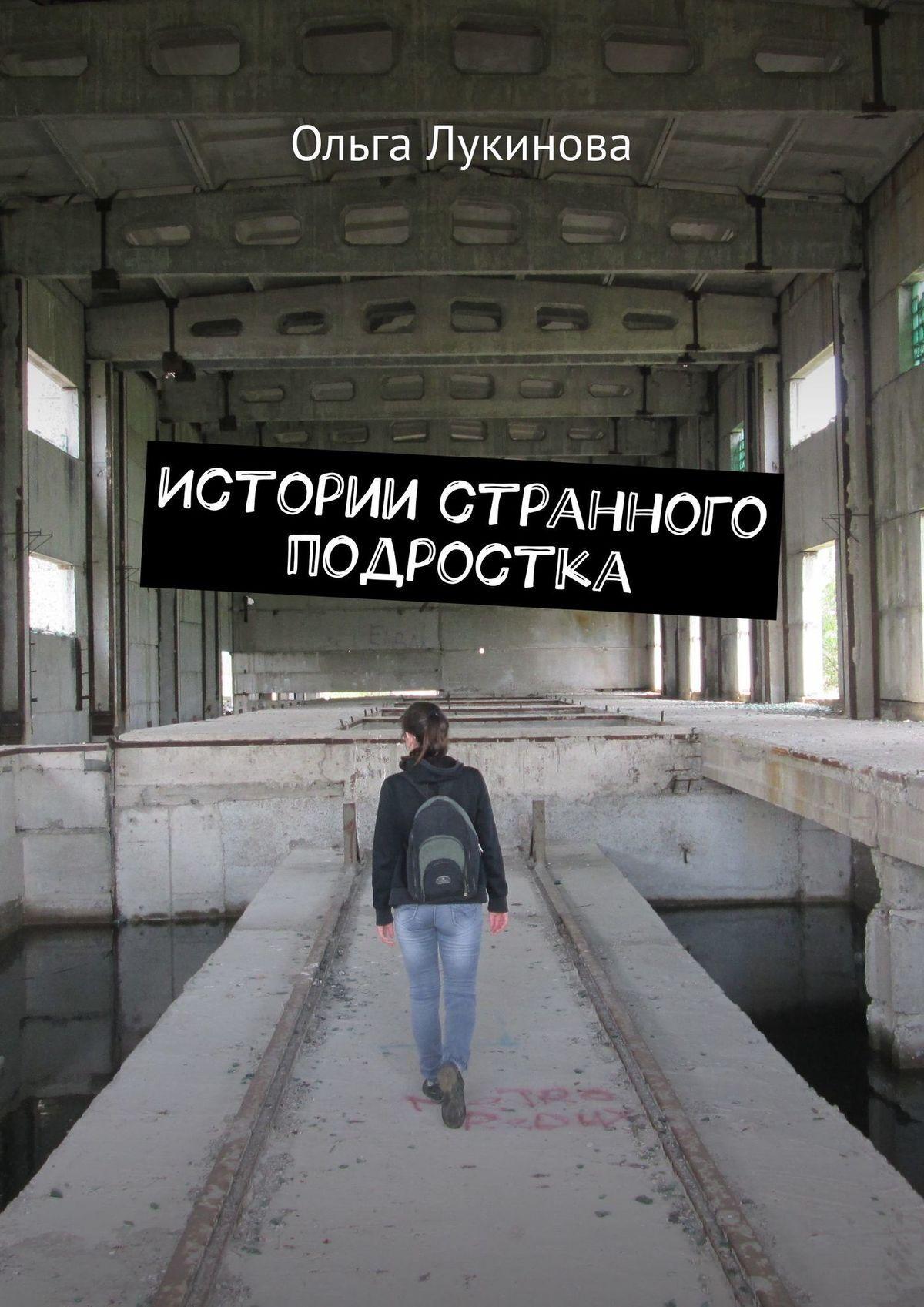 Ольга Лукинова Обрубки жизни бездельника. Сборник рассказов