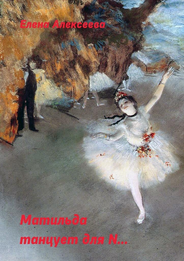Елена Алексеева Матильда танцует для N… цены онлайн