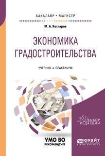 Максим Александрович Котляров Экономика градостроительства. Учебник и практикум для бакалавриата и магистратуры недорого
