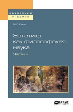 Моисей Самойлович Каган Эстетика как философская наука в 2 ч. Часть 2. Учебное пособие для вузов цены онлайн