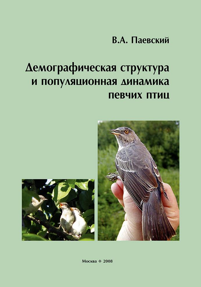В. А. Паевский Демографическая структура и популяционная динамика певчих птиц