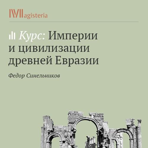 цена Федор Синельников Ассирия – первый опыт создания «мировой империи» и его провал