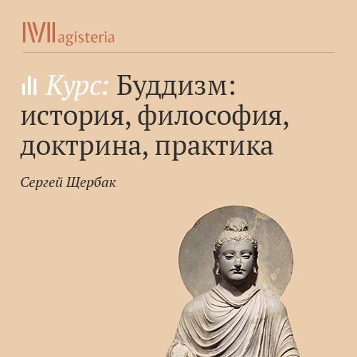 Сергей Щербак Основы буддийской доктрины. Колесо бытия сергей щербак переход к махаяне